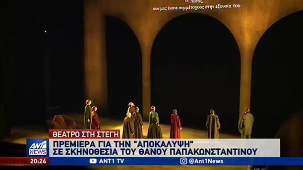 """Πρεμιέρα για την """"Αποκάλυψη"""" σε σκηνοθεσία Θάνου Παπακωνσταντίνου"""