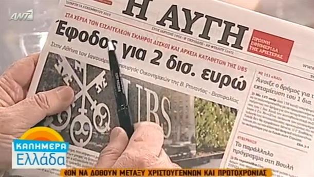 Εφημερίδες (16/12/2015)