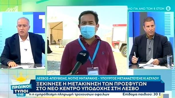 Νότης Μηταράκης - υπουργός Μετανάστευσης και Ασύλου – ΠΡΩΙΝΟΙ ΤΥΠΟΙ - 19/09/2020