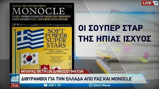 Μπαράζ θετικών δημοσιευμάτων για την Ελλάδα στον ξένο Τύπο