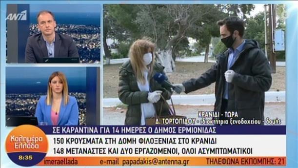 Η ιδιοκτήτρια ξενοδοχείου στο Κρανίδι, στην εκπομπή «Καλημέρα Ελλάδα»