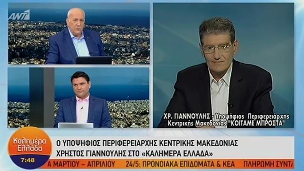 Χρήστος Γιαννούλης – ΚΑΛΗΜΕΡΑ ΕΛΛΑΔΑ – 21/05/2019