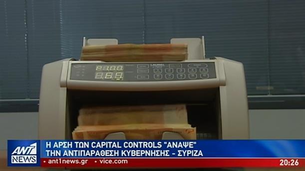 Κόντρες Μαξίμου-ΣΥΡΙΖΑ για πλεονάσματα, capital controls και Θάνου