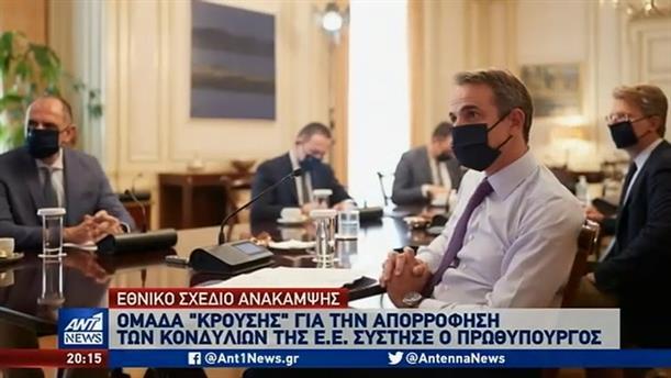 Ομάδα κρούσης στην Ελλάδα για το Ταμείο Ανάκαμψης