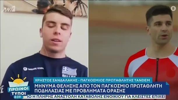 """Ο Χρήστος Σανδαλάκης στην εκπομπή """"Πρωινοί Τύποι"""""""