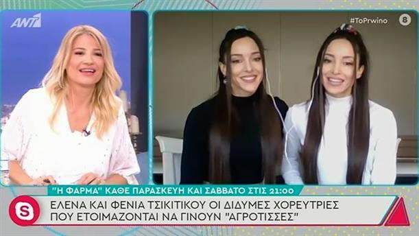 Έλενα και Φένια Τσικιτίκου - Το Πρωινό - 02/04/2021