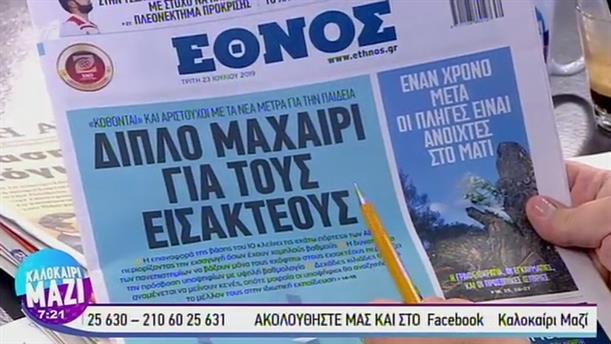 Εφημερίδες - ΚΑΛΟΚΑΙΡΙ ΜΑΖΙ – 23/07/2019