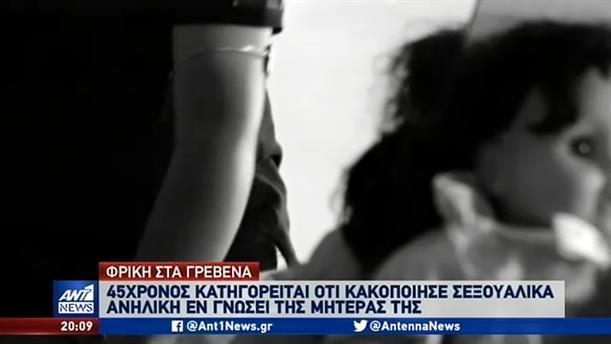 Γρεβενά: 45χρονος κατηγορείται για σεξουαλική κακοποίηση ανήλικης