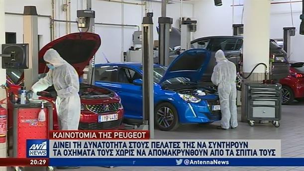 Πρωτοποριακό πρόγραμμα της Peugeot για service οχημάτων