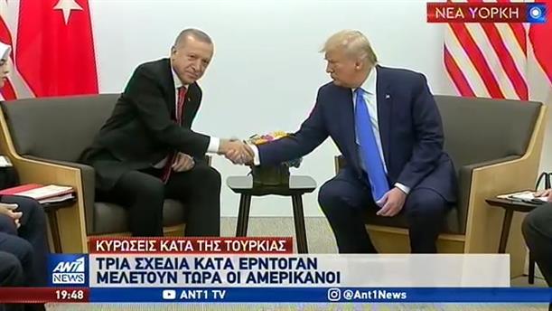 Πυρετός συσκέψεων στον Λευκό Οίκο για κυρώσεις στην Τουρκία