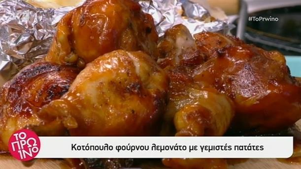 Κοτόπουλο φούρνου λεμονάτο με γεμιστές πατάτες - Το Πρωινό -  13/5/2019