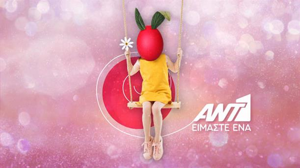 Easter Id - ANT1