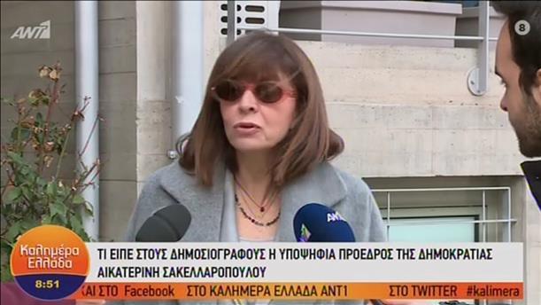 Το «ευχαριστώ» της Σακελλαροπούλου στους δημοσιογράφους