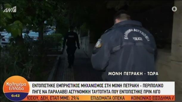 Βρέθηκε εμπρηστικός μηχανισμός στη Μονή Πετράκη