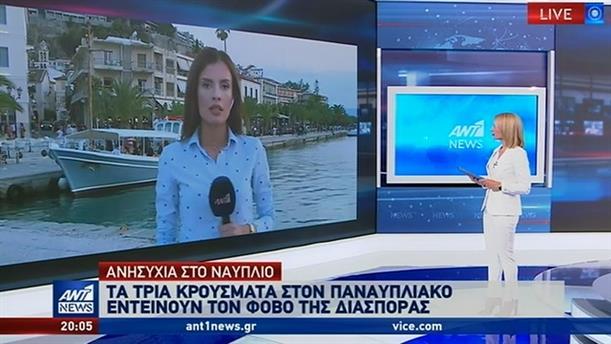 Κορονοϊός: αναστάτωση στο Ναύπλιο