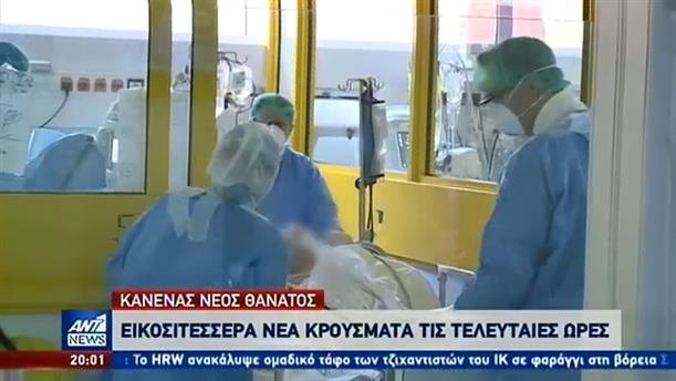 Κορονοϊός: ακόμη 10 κρούσματα στην Ελλάδα