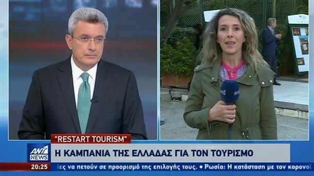 """Restart Tourism"": Η καμπάνια της Ελλάδας για τον Τουρισμό"