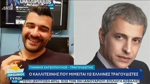 Ο Γιάννης Χατζόπουλος μιμείται 112 Έλληνες τραγουδιστές