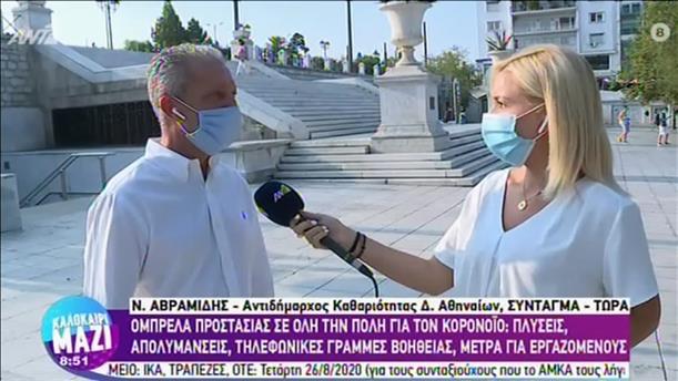 Τα μέτρα του Δήμου Αθηναίων για την εντιμετώπιση του κορονοϊού
