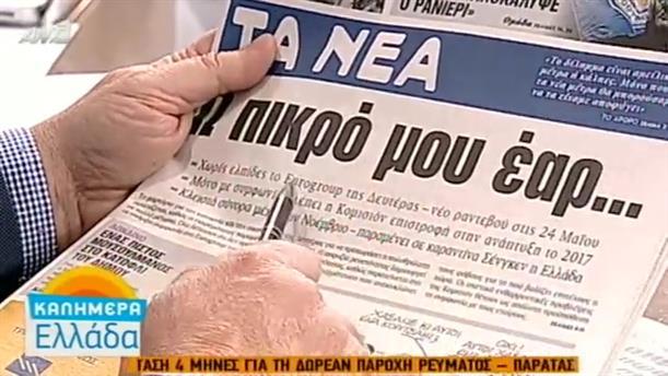 Εφημερίδες (04/05/2016)