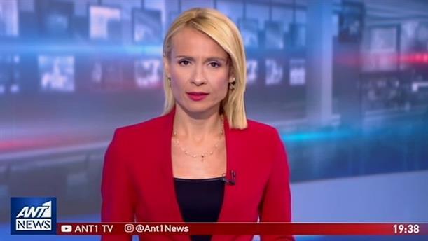 ANT1 NEWS 04-09-2019 ΣΤΙΣ 19:30