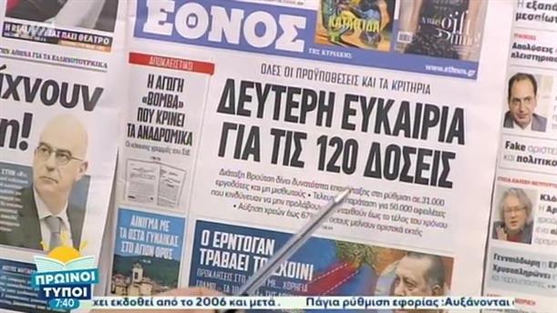 ΕΦΗΜΕΡΙΔΕΣ – ΠΡΩΙΝΟΙ ΤΥΠΟΙ - 08/12/2019