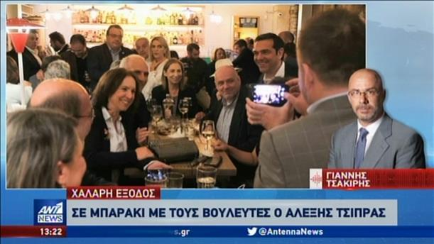 Ο Αλέξης Τσίπρας βγήκε για ποτό με τους βουλευτές του ΣΥΡΙΖΑ