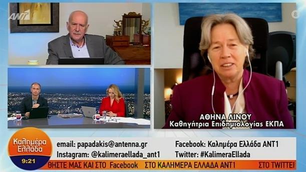 Αθηνά Λινού - καθηγήτρια επιδημιολογίας ΕΚΠΑ – ΚΑΛΗΜΕΡΑ ΕΛΛΑΔΑ – 10/11/2020