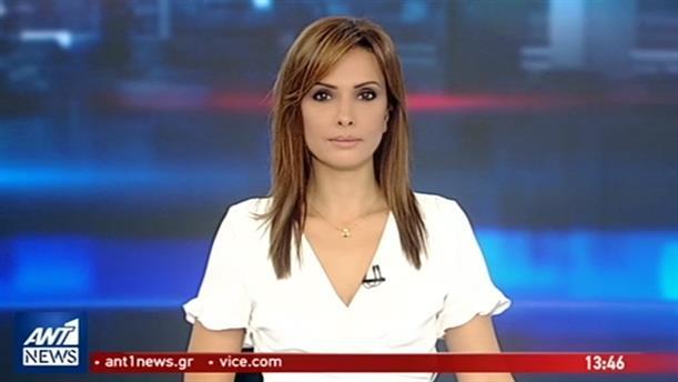 ANT1 NEWS 09-11-2018 ΣΤΙΣ 13:00