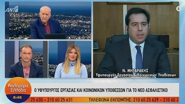 Νότης Μηταράκης – ΚΑΛΗΜΕΡΑ ΕΛΛΑΔΑ - 12/11/2019