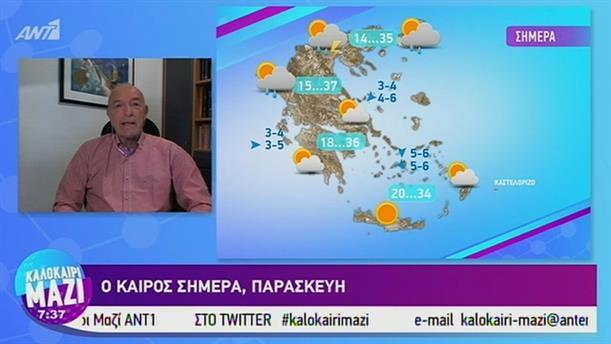 Καιρός - ΚΑΛΟΚΑΙΡΙ ΜΑΖΙ - 26/07/2019