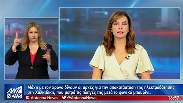 ANT1 NEWS 12-07-2019 ΣΤΗ ΝΟΗΜΑΤΙΚΗ