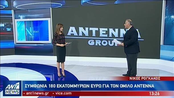 Συμφωνία 180 εκατομμυρίων για τον Όμιλο ΑΝΤΕΝΝΑ