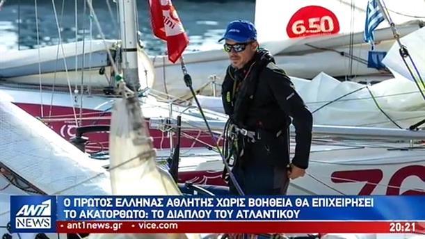 Έλληνας ιστιοπλόος επιχειρεί τον μοναχικό διάπλου του Ατλαντικού
