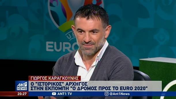 Ο Γιώργος Καραγκούνης στον ΑΝΤ1 για την Εθνική Ελλάδας και το Euro 2020