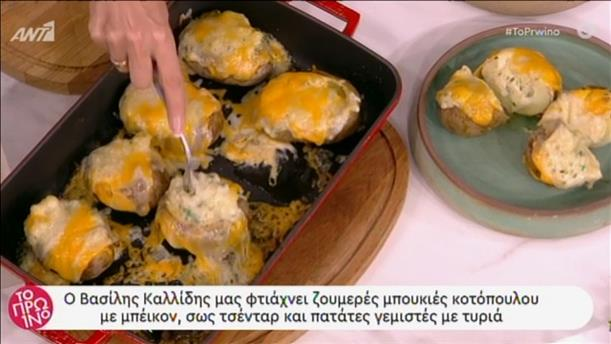 Ζουμερές μπουκιές κοτόπουλου με μπέικον και γεμιστές πατάτες με τυριά από τον Βασίλη Καλλίδη