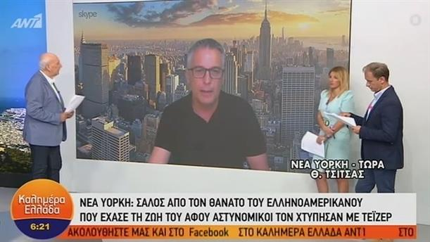 Νεκρός Ελληνοαμερικανός – ΚΑΛΗΜΕΡΑ ΕΛΛΑΔΑ – 26/06/2020