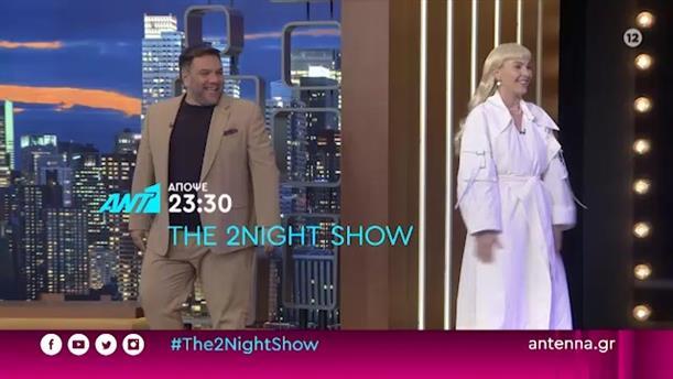 THE 2NIGHT SHOW – Πέμπτη 13/05