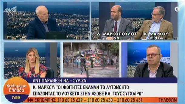 Οι Μαρκόπουλος και Μάρκου στην εκπομπή «Καλημέρα Ελλάδα»