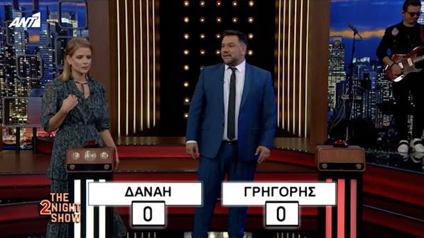 The 2Night Show - Δανάη Μιχαλάκη - Παιχνίδι
