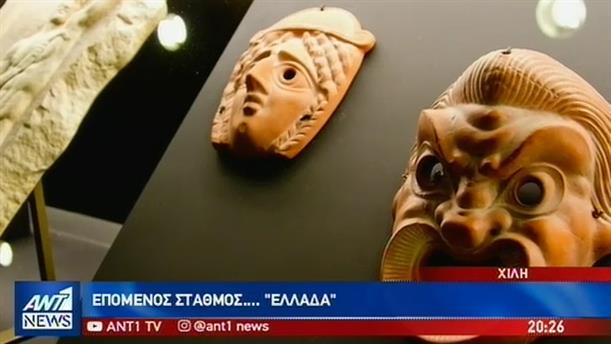 """""""Ελληνικό μουσείο"""" θυμίζει σταθμός του Μετρό στην Χιλή"""