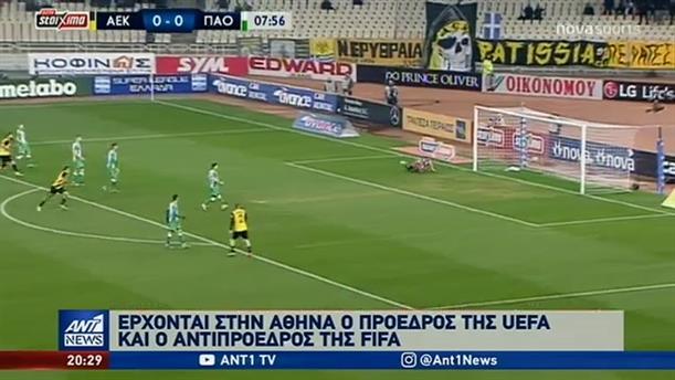 Έρχονται στην Αθήνα ο Πρόεδρος της UEFA και ο Αντιπρόεδρος της FIFA