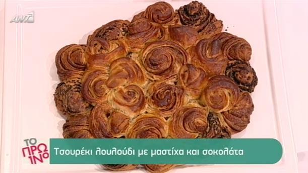 Τσουρέκι λουλούδι με μαστίχα και σοκολάτα