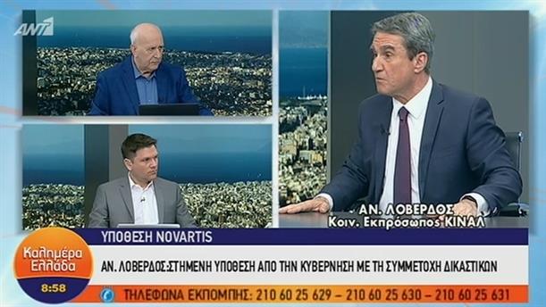 Αν. Λοβέρδος για την υπόθεση Novartis – ΚΑΛΗΜΕΡΑ ΕΛΛΑΔΑ – 10/04/2019