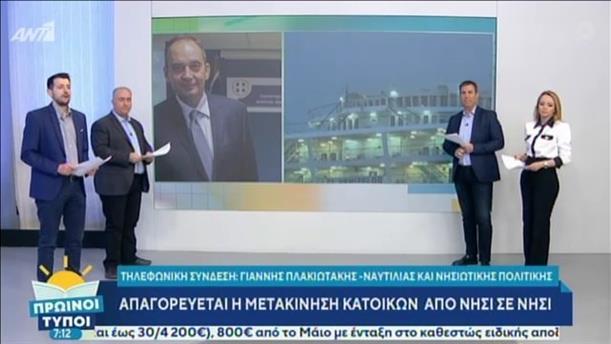 Γιάννης Πλακιωτάκης – ΠΡΩΙΝΟΙ ΤΥΠΟΙ - 04/04/2020