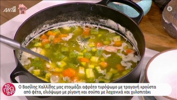 Αφράτο τυρόψωμο με τραγανή κρούστα από φέτα, ελιόψωμο με ρίγανη και σούπα με λαχανικά και χυλοπιτάκι