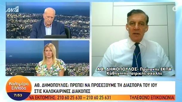 Αθ. Δημόπουλος (Πρύτανης ΕΚΠΑ) – ΚΑΛΗΜΕΡΑ ΕΛΛΑΔΑ – 25/06/2020
