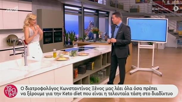 Τι είναι η δίαιτα keto – Το Πρωινό – 03/02/2020