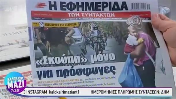 Εφημερίδες - ΚΑΛΟΚΑΙΡΙ ΜΑΖΙ – 27/08/2019