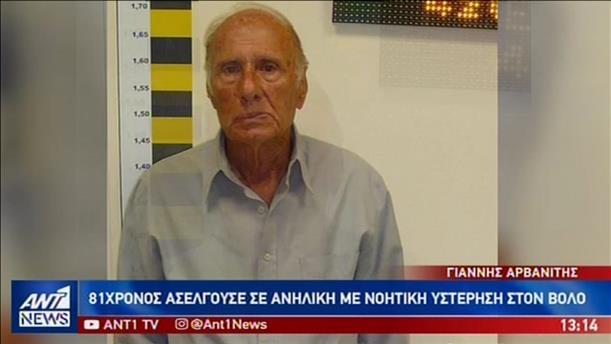 """Σοκ: """" 81χρονος ασελγούσε σε ανήλικη με νοητική υστέρηση"""